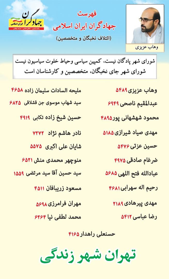 محمود شهشهانی پور 2