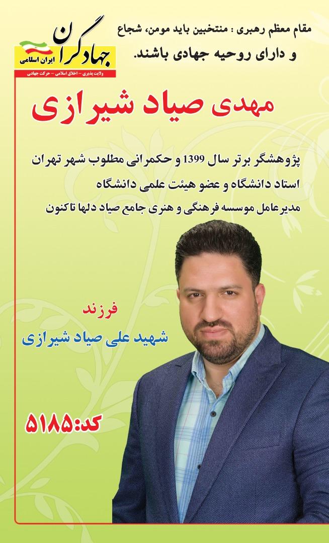 مهدی صیاد شیرازی ۵۱۸۵