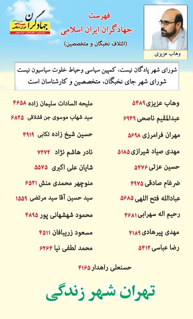 مهران فرامرزی 5698