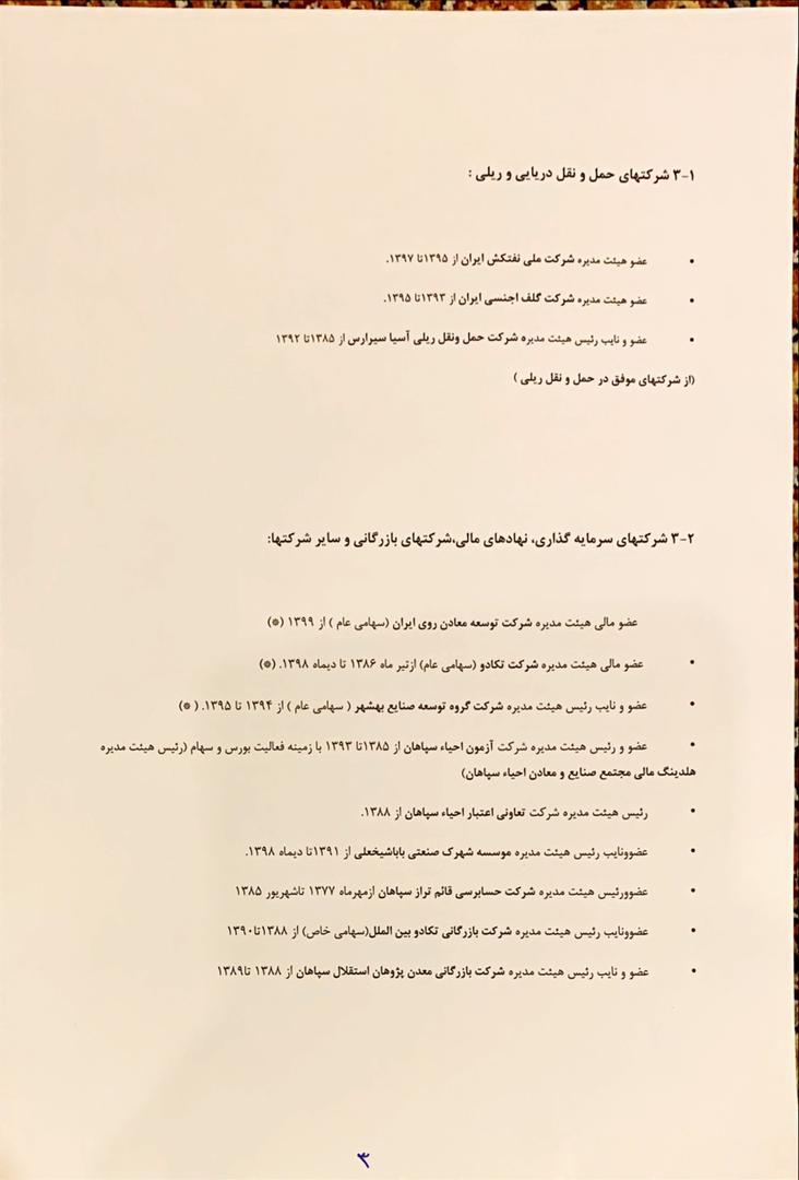 محمود شهشهانی پور 4895