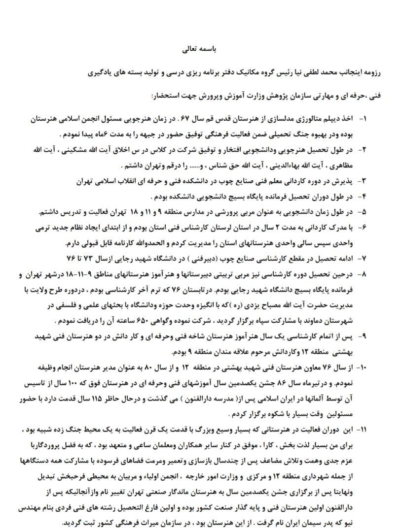محمد لطفی نیا 6264