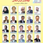 داوطلب ششمین دوره شورای اسلامی شهر تهران، ری و تجریش: مسعود زریبافان ۴۵۱۱