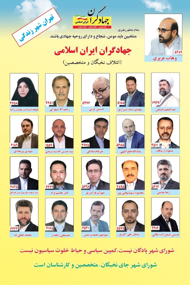 لیست جهادگران ایران اسلامی