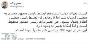 توئیت محسن زنگنه