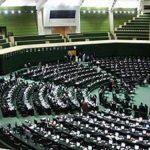 مجلس با کلیات طرح اصلاح بودجه ۹۷ موافقت كرد