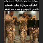 واکنش سردار کمالی به شادی سربازان یگان رزم نواز + فیلم و تصاویر