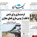 صفحه نخست روزنامههای سیاسی امروز ( سه شنبه، ۱۶ مهر )
