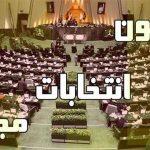 """نامه نمایندگان به """"لاریجانی"""" درباره استانی شدن انتخابات مجلس"""