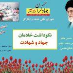 بازتاب نشست انتخاباتی جهادگران در رسانه ها