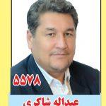 معرفی کاندیدای مجلس یازدهم: عبدالله شاکری با کد انتخاباتی ۵۵۷۸