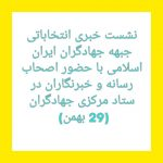 بازتاب گسترده نشست خبری جهادگران در ستاد مرکزی جهادگران با حضور اصحاب رسانه و خبرنگاران