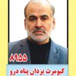 معرفی کاندیدای مجلس یازدهم: کیومرث یزدان پناه کد انتخاباتی نامزد ۸۹۵۵