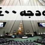 بررسی چگونگی کارآمدسازی بودجه ۱۴۰۰ با حضور قالیباف