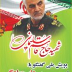 """دعوت به پویش ملی """"گفتگو با سردار جهادگر"""" به مناسبت سالگرد شهادت سردار سلیمانی"""