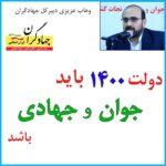 فراخوان سراسری جهادگران برای انتخابات ۱۴۰۰