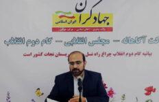 پوشش رسانه ای لیست کاندیداهای جهادگران در انتخابات مجلس