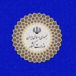 ۱۳۷۲ شهر واجد شرایط برگزاری انتخابات هستند