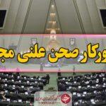 به ریاست قالیباف؛ صحن علنی ۳۰ دی ماه مجلس آغاز شد/ سؤال از وزیر خارجه در دستور