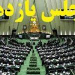 طرح مجلس برای ایجاد ارتباط نمایندگان مجلس با وزرا و معاونان پارلمانی+ متن