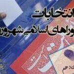 احتمال برگزاری انتخابات شوراها در کلانشهرها بهصورت الکترونیکی