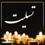تسلیت به دكتر رضا تقي پور انوري نماينده محترم مردم تهران در مجلس شورای اسلامی