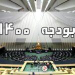 متن کامل لایحه اصلاحیه بودجه سال ۱۴۰۰ کل کشور منتشر شد