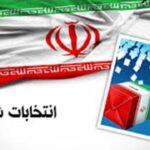 تشکیل هیئتهای نظارت بر انتخابات شوراها در شهرستانهای ۲۰ استان کشور نهایی شد