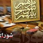 تشکیل دبیرخانه دائمی هیات مرکزی نظارت بر انتخابات شوراها در مجلس