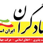 وهاب عزیزی: جهادگران ایران اسلامی ائتلاف نیروهای ارزشی و انقلابی است