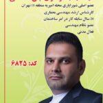 داوطلب ششمین دوره شورای اسلامی شهر تهران، ری و تجریش: سیدشهاب موسوی جن قشلاقی ۶۸۲۵