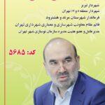 داوطلب ششمین دوره شورای اسلامی شهر تهران، ری و تجریش: عبادالله فتح اللهی ۵۶۸۵