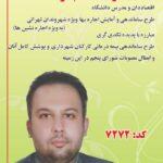 داوطلب ششمین دوره شورای اسلامی شهر تهران، ری و تجریش: نادر هاشم نژاد  ۷۲۷۲